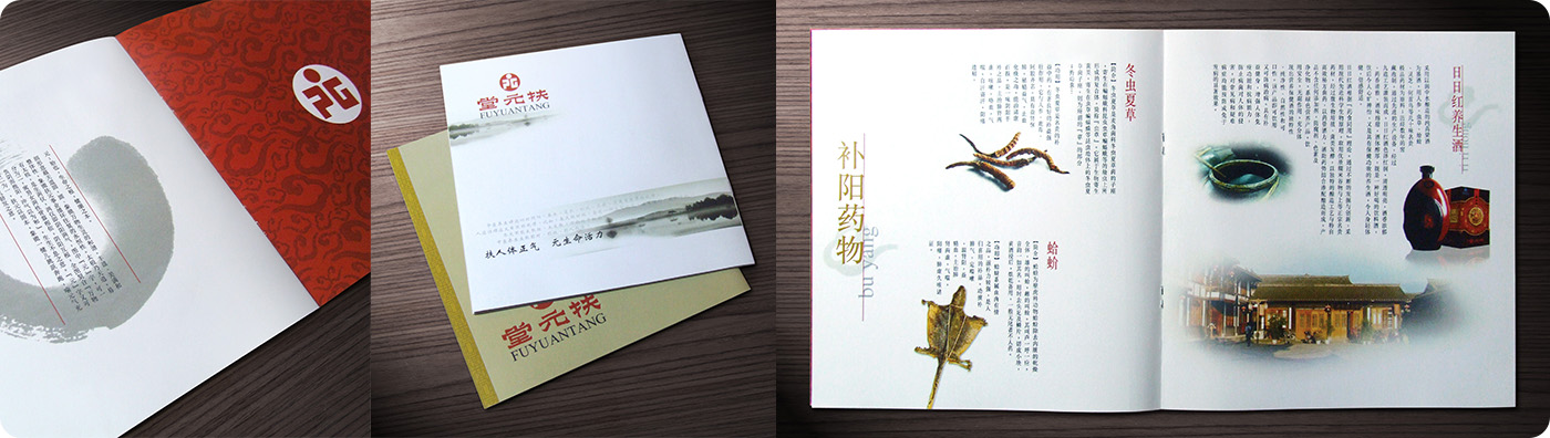 Fu Yuan Tang RiRi Hong wine Brochure Design