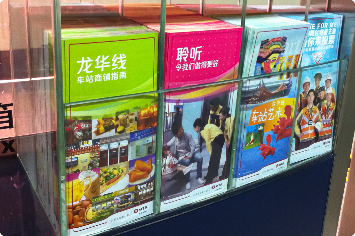 MTR Corporation (Shenzhen) Limited Promotional Leaflet Design