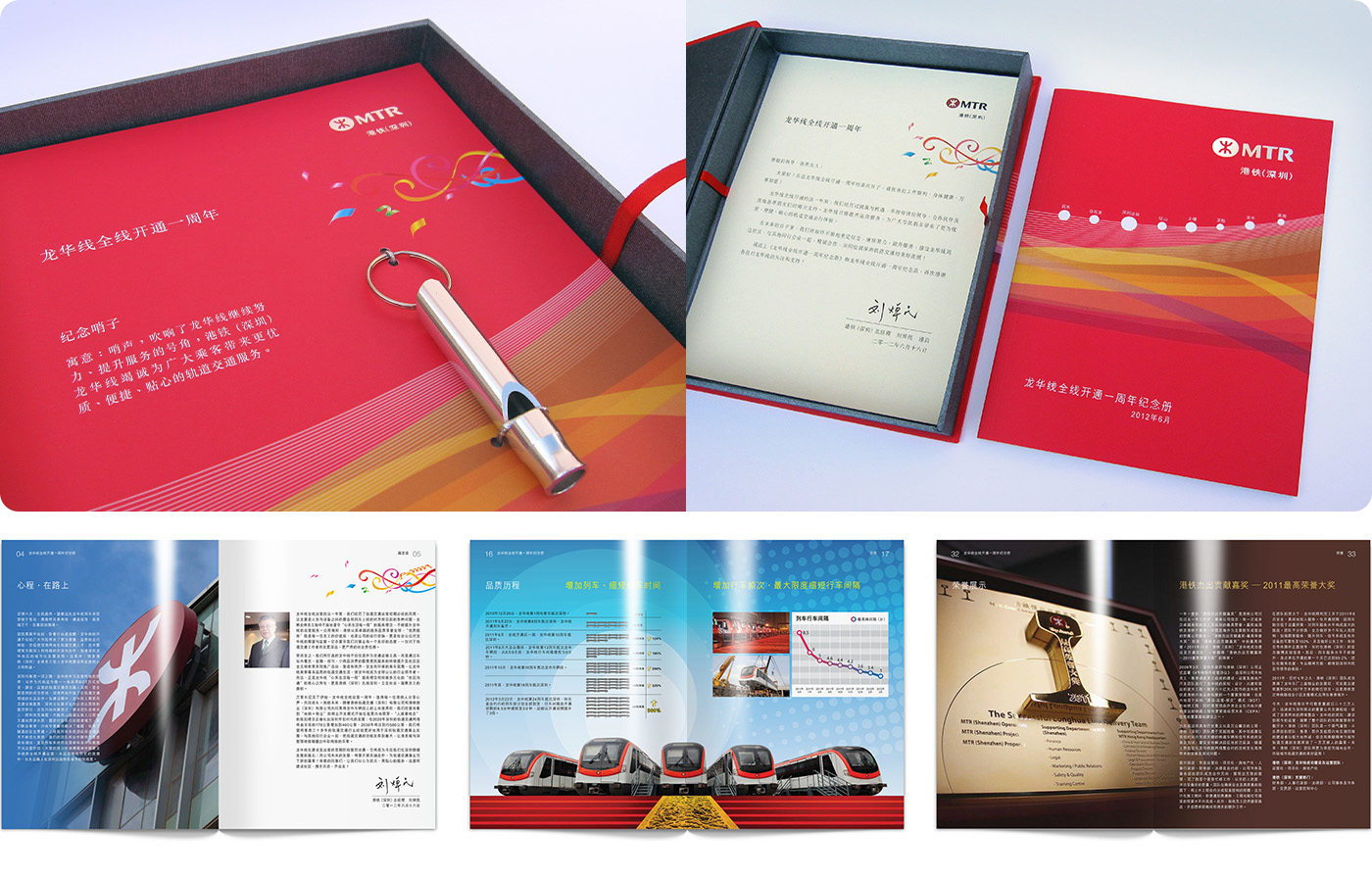 MTR Corporation (Shenzhen) Limited-Longhua line anniversary booklet design