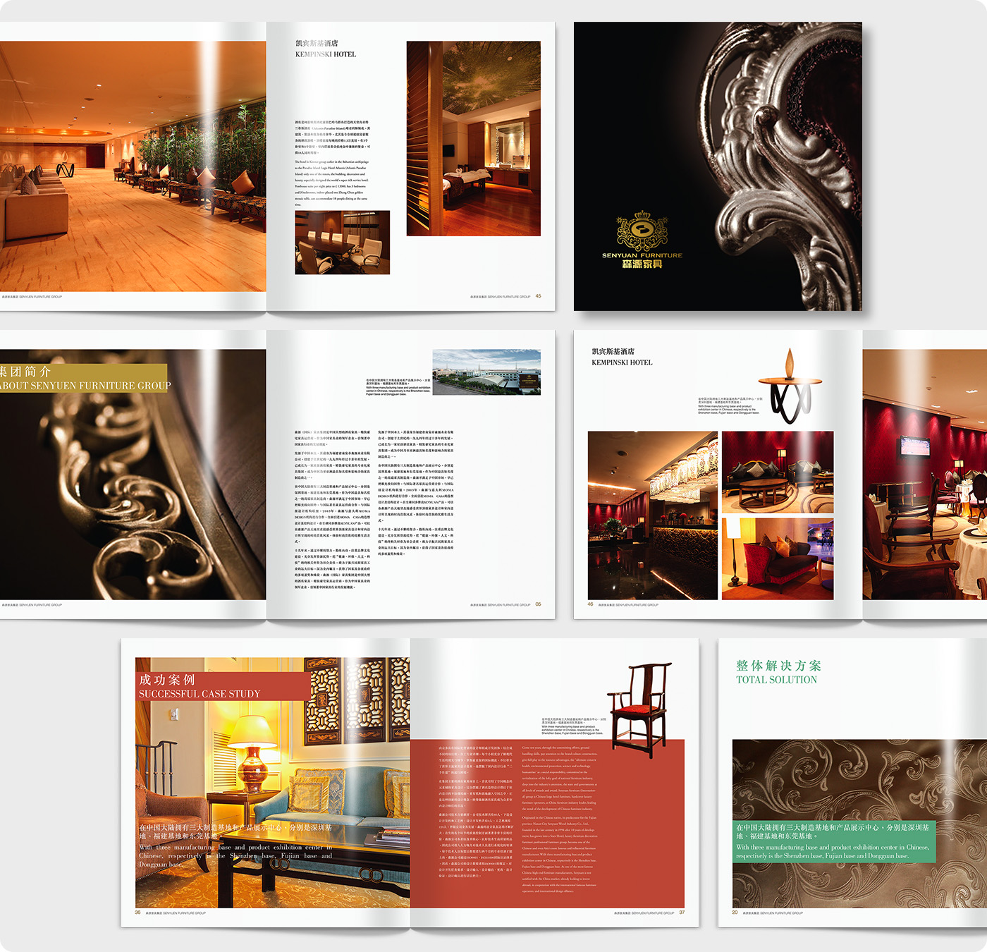 Shenzhen Senyuen Furniture Corporate and Product Brochure